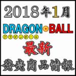 2018年1月 ドラゴンボール 最新発売商品情報