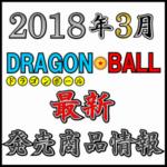 2018年3月 ドラゴンボール 最新発売商品情報