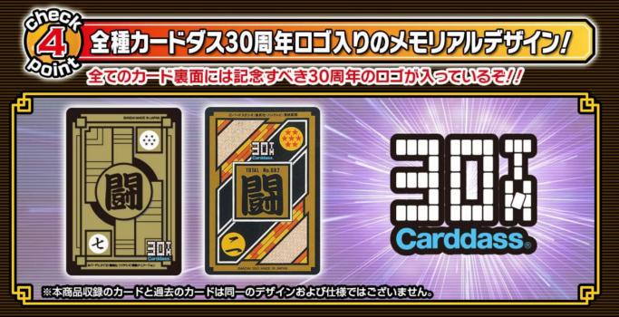 ドラゴンボール_カードダス_30周年記念_ベストセレクションセット5