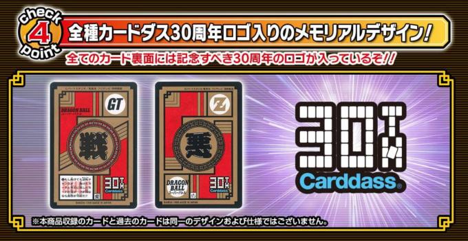 ドラゴンボール_カードダス_30周年記念_ベストセレクションセット_スーパーバトル5