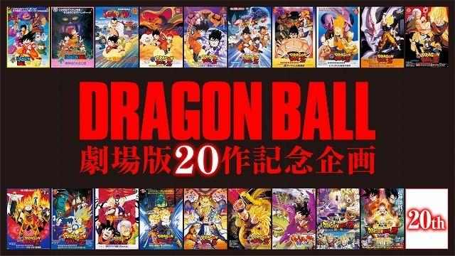 ドラゴンボール最新情報_最新映画公開1