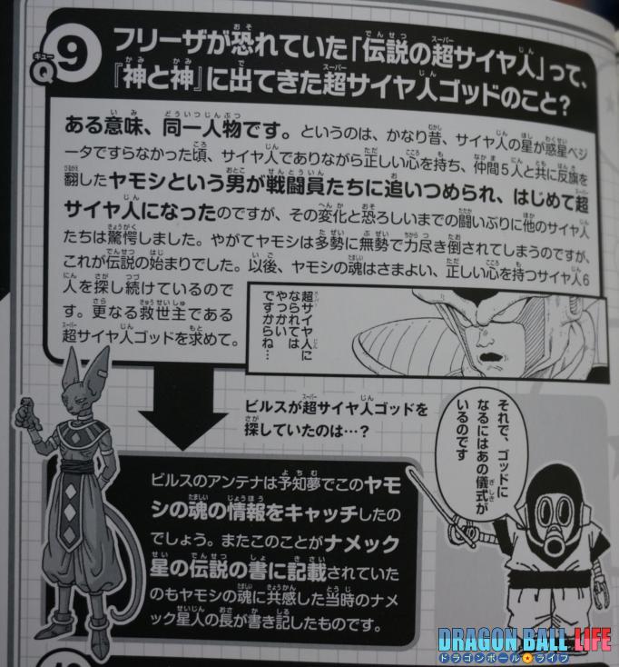 ドラゴンボール最新情報_最新映画公開5