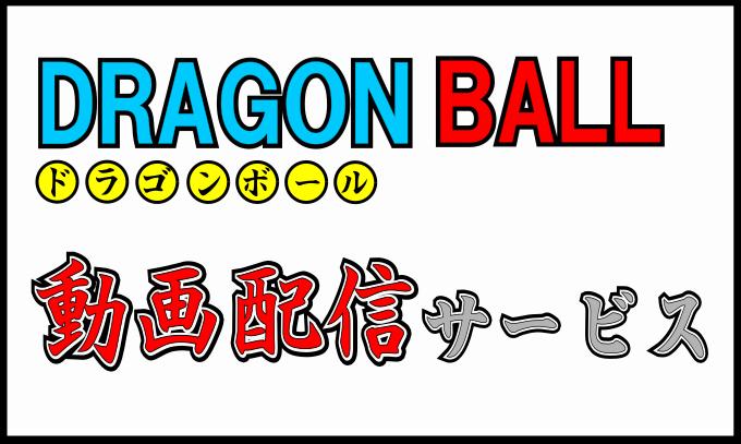 ドラゴンボール_配信サービス1