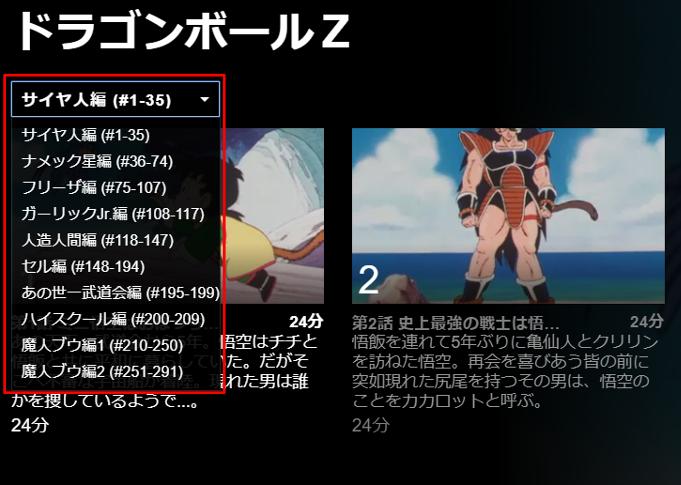 ドラゴンボール_配信サービス4