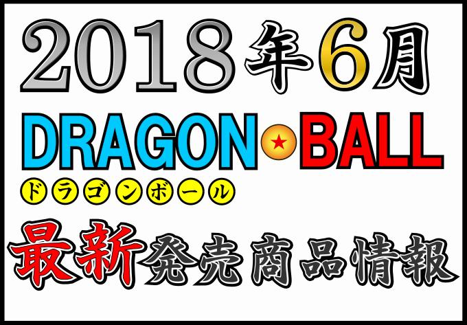 2018年6月最新発売商品情報1