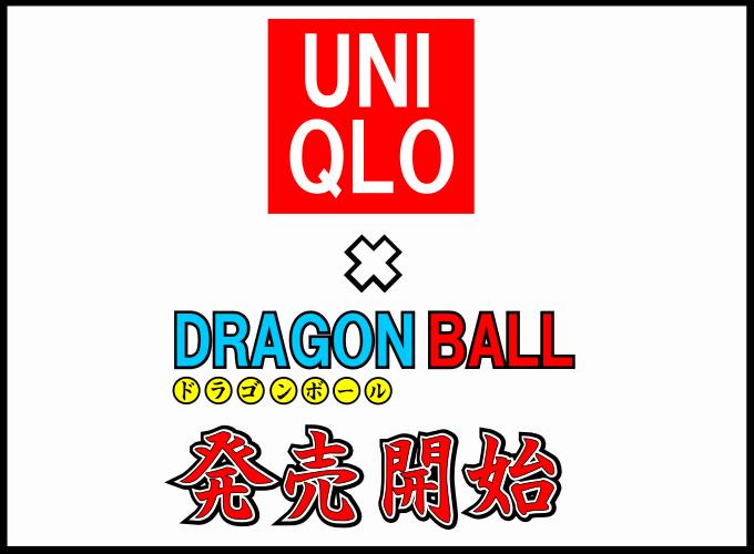 ユニクロ_ドラゴンボール_Tシャツ1