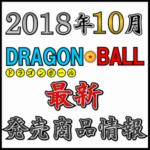 2018年10月 ドラゴンボール 新作 発売商品情報
