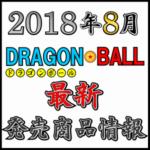 2018年8月 ドラゴンボール 新作 発売商品情報
