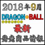 2018年9月 ドラゴンボール 新作 発売商品情報