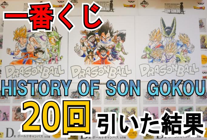 一番くじ_ドラゴンボール_HISTORY_OF_SON_GOKOU