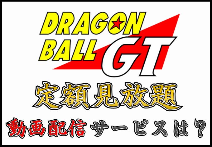 ドラゴンボールGT_動画配信サービス_VOD