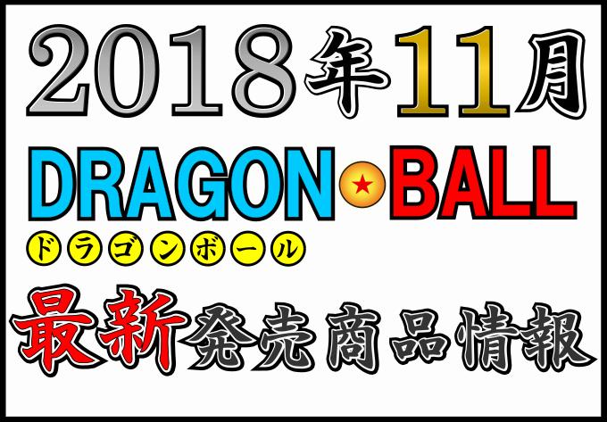2018年11月最新発売商品情報1