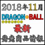 2018年11月 ドラゴンボール 新作 発売商品情報