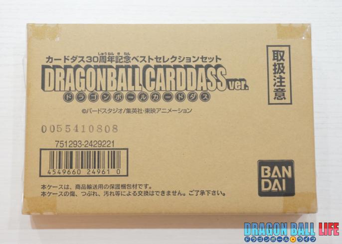 ドラゴンボール_カードダス_30周年記念_ベストセレクションセット_レビュー