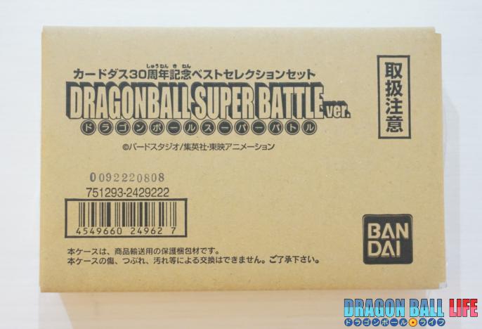 ドラゴンボール_カードダス_30周年記念_ベストセレクションセット_スーパーバトル_レビュー