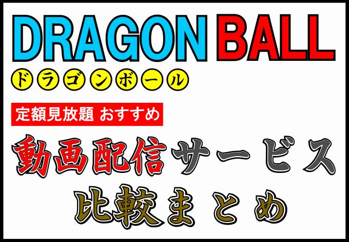 ドラゴンボール_おすすめ_動画配信サービス_TVアニメ_映画_1
