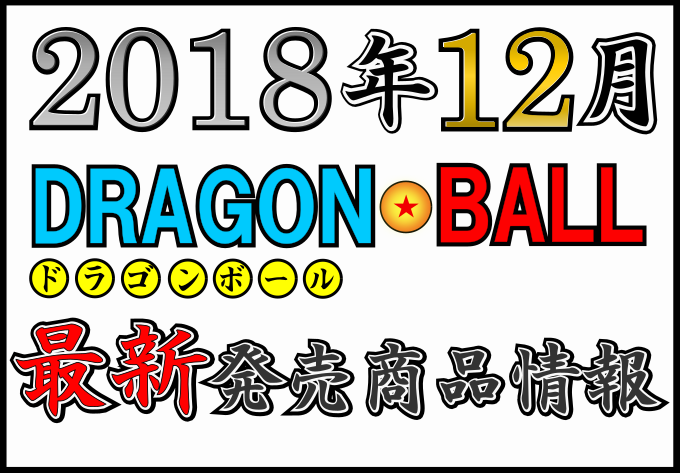 2018年12月最新発売商品情報1