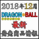 2018年12月 ドラゴンボール 新作 発売商品情報