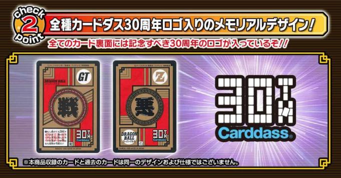 ドラゴンボール_カードダス_30種年記念_スーパーバトルver_第2選_予約開始_3