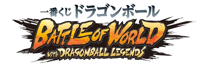 ドラゴンボール_一番くじ_BATTLE_OF_WORLD_with_DRAGONBALL_LEGENDS_10月17日_発売
