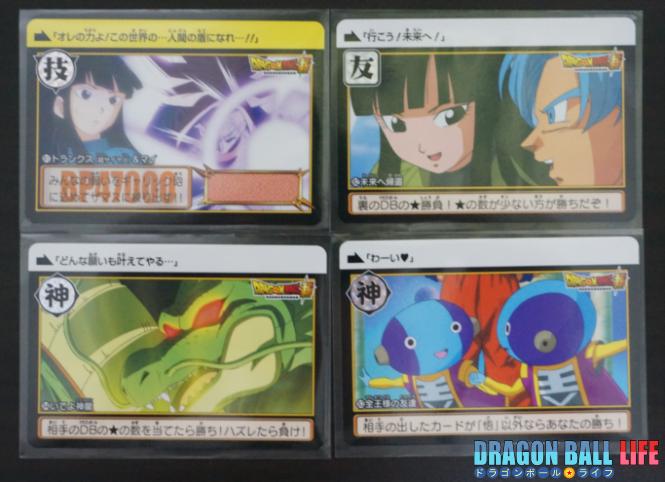 ドラゴンボール_カードダス_37弾_6