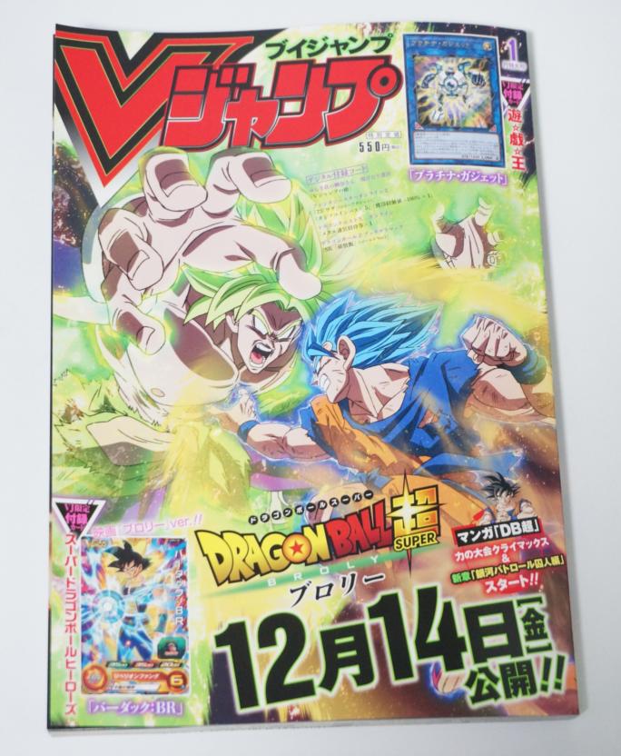 ドラゴンボール超_8巻_2018年12月4日_発売_1