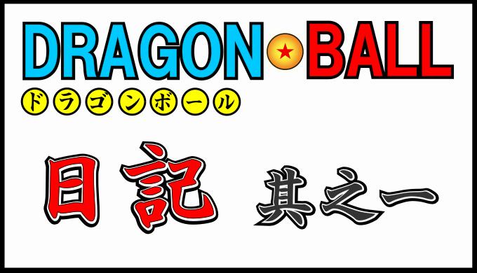 ドラゴンボール フィギュア ULTIMATE SOLDIERS THE MOVIE 1 ブロリー レビュー 1