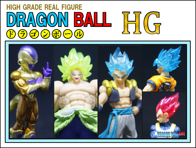 HGシリーズ 映画ドラゴンボール超 01 ブロリー