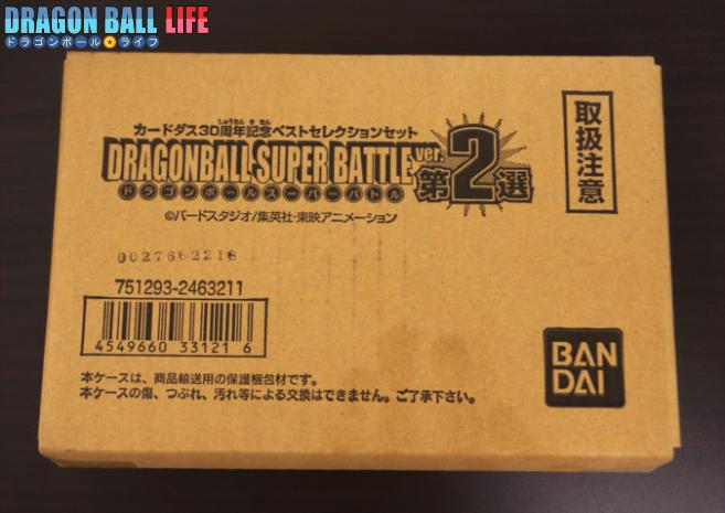 ドラゴンボール_カードダス_30周年記念_ベストセレクションセット_スーパーバトル_第2選_レビュー