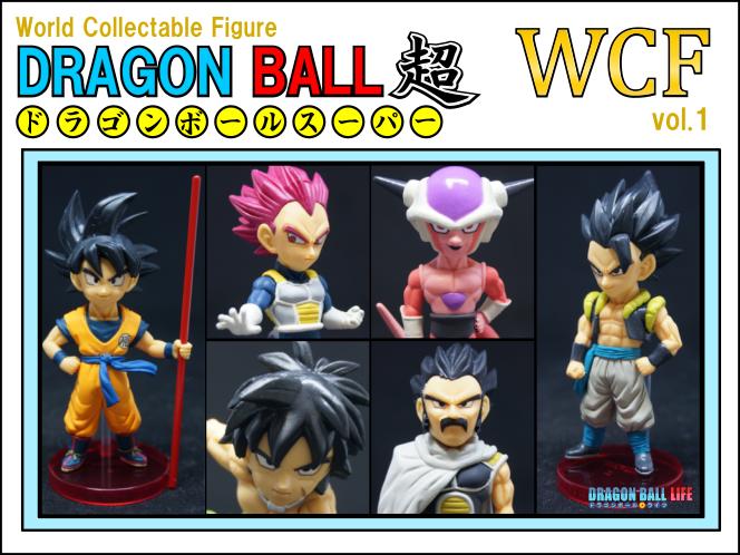 映画 ドラゴンボール超 WCF ワールド コレクタブル フィギュア(ワーコレ) vol 1 全6種 フィギュア レビュー
