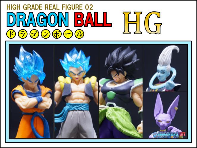 HGシリーズ 映画ドラゴンボール超 02 ドラゴンボール 最新 ガシャポン フィギュア