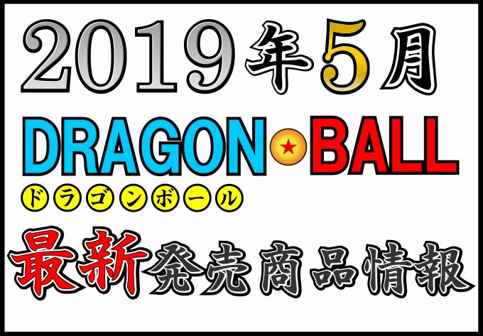 ドラゴンボール フィギュア 2019年5月 発売情報