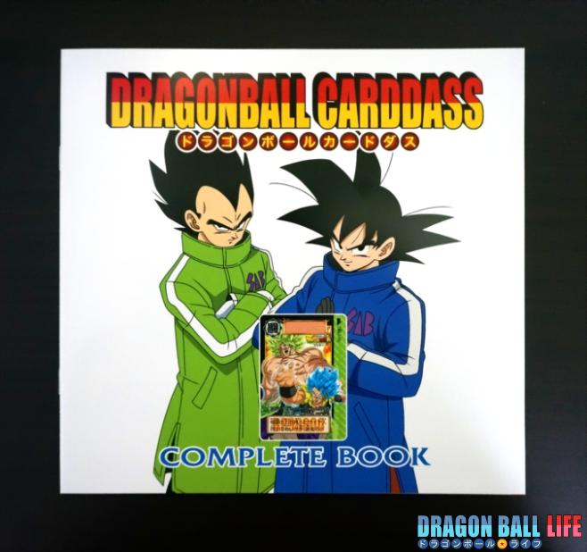 映画 ドラゴンボール超 ブロリー COMPLETE BOX (コンプリートボックス) カードダス 特製小冊子