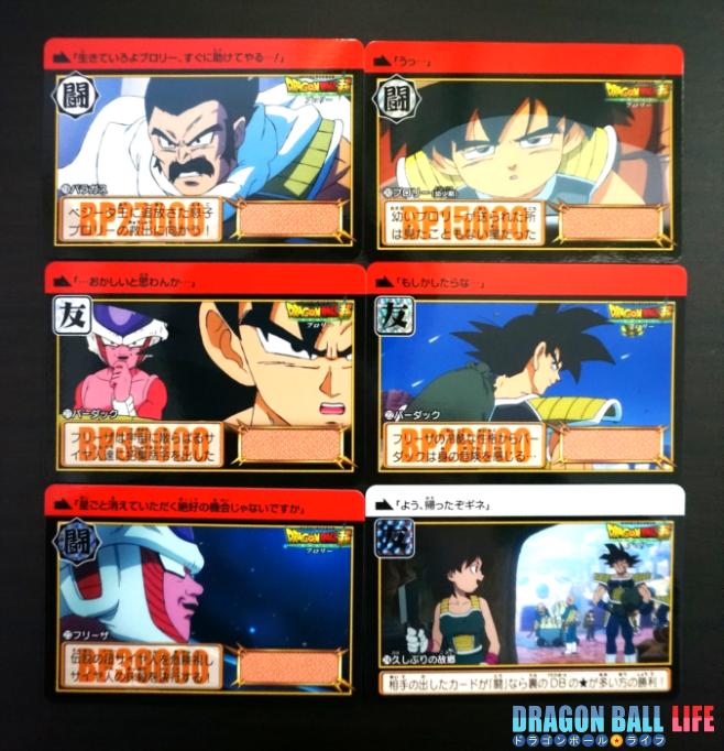 映画 ドラゴンボール超 ブロリー COMPLETE BOX (コンプリートボックス) カードダス カード本弾 11