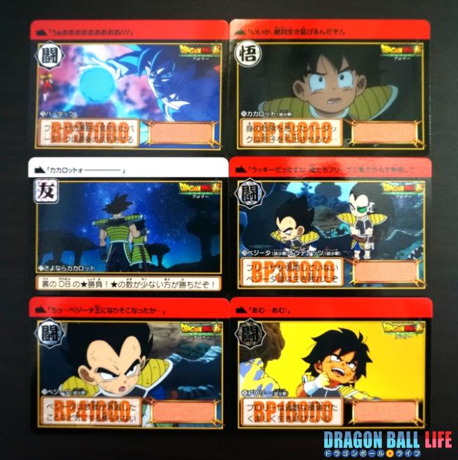 映画 ドラゴンボール超 ブロリー COMPLETE BOX (コンプリートボックス) カードダス カード本弾 12