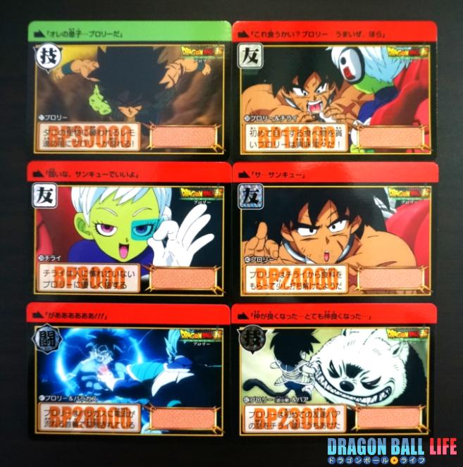 映画 ドラゴンボール超 ブロリー COMPLETE BOX (コンプリートボックス) カードダス カード本弾 14