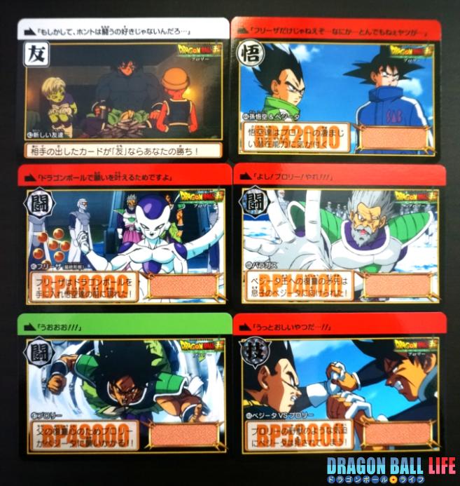 映画 ドラゴンボール超 ブロリー COMPLETE BOX (コンプリートボックス) カードダス カード本弾 15