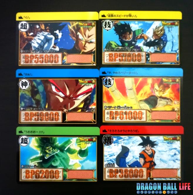 映画 ドラゴンボール超 ブロリー COMPLETE BOX (コンプリートボックス) カードダス カード本弾 17