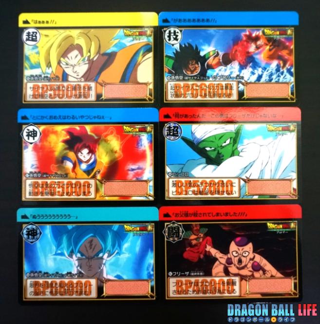 映画 ドラゴンボール超 ブロリー COMPLETE BOX (コンプリートボックス) カードダス カード本弾 18