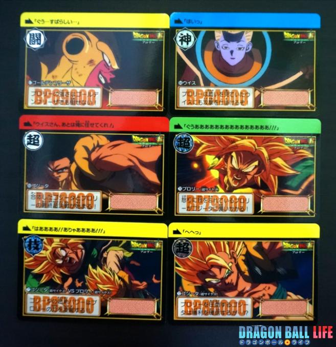 映画 ドラゴンボール超 ブロリー COMPLETE BOX (コンプリートボックス) カードダス カード本弾 20