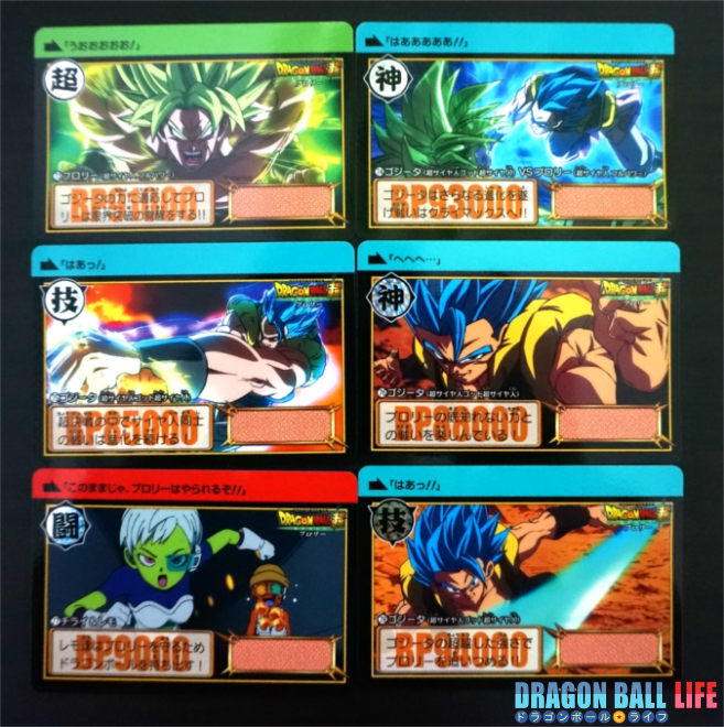 映画 ドラゴンボール超 ブロリー COMPLETE BOX (コンプリートボックス) カードダス カード本弾 21