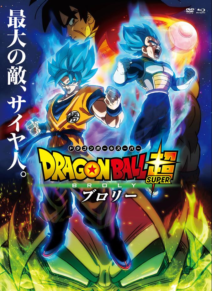 映画 ドラゴンボール超 ブロリー Blu-ray(ブルーレイ)/DVD 6月5日 発売