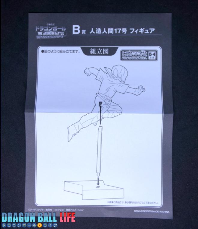ドラゴンボール フィギュア 一番くじ B賞 人造人間17号 レビュー パーツ 3