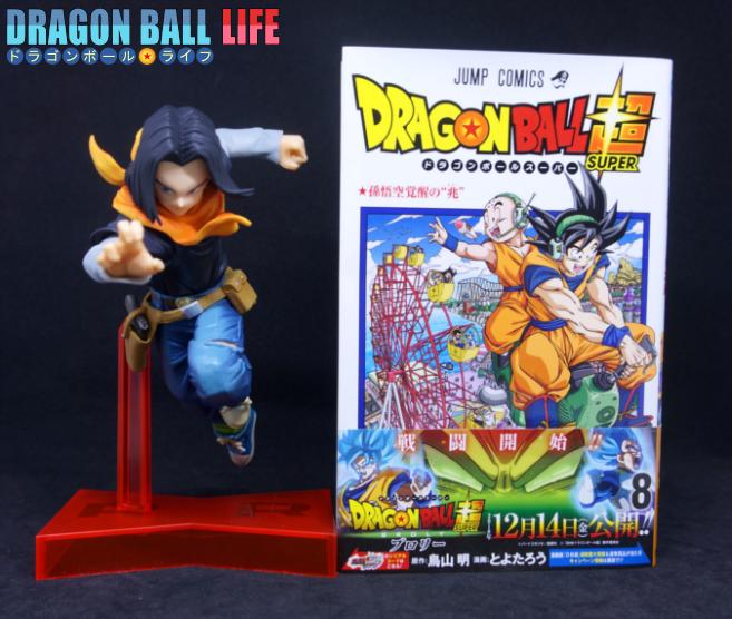 ドラゴンボール フィギュア 一番くじ B賞 人造人間17号 レビュー サイズ