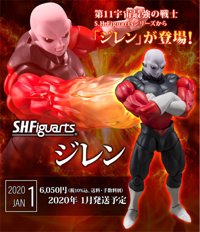 S.H.Figuarts ジレン 2019年7月12日 予約開始
