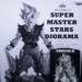 【アミューズメント 一番くじ】ドラゴンボールZ SUPER MASTER STARS DIORAMA THE BRUSH賞 超サイヤ人 孫悟空 レビュー