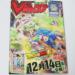 ドラゴンボール超 新章 銀河パトロール囚人編 スタート Vジャンプ 1月特大号 発売
