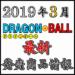 2019年3月 ドラゴンボール 新作 発売商品情報