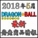 2018年5月 ドラゴンボール 最新発売商品情報